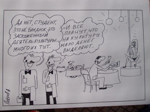 Карикатура: Культура, Петров Александр