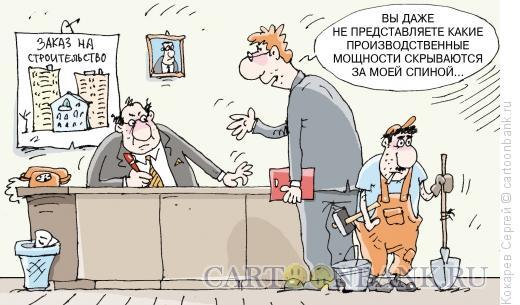 Карикатура: тендер, Кокарев Сергей