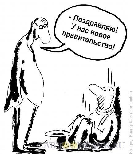 Карикатура: Хорошая новость, Богорад Виктор