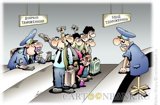 Карикатура: Злой таможенник, Кийко Игорь