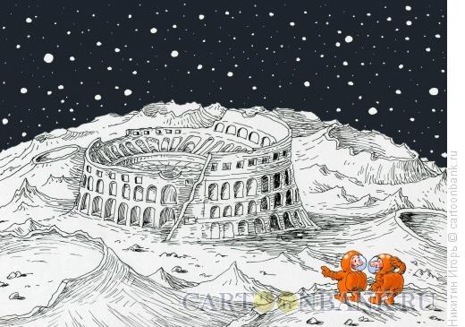 Карикатура: Колизей, Никитин Игорь