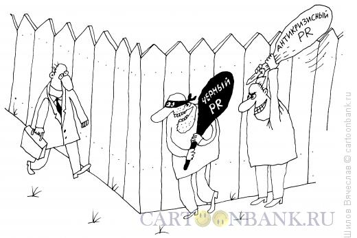 Карикатура: Антикризисный пиар, Шилов Вячеслав