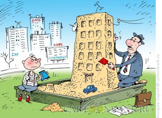 Карикатура: куличики, Кокарев Сергей
