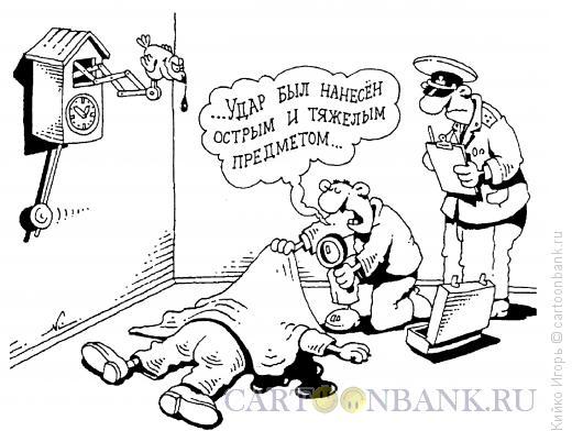 Карикатура: Расследование, Кийко Игорь