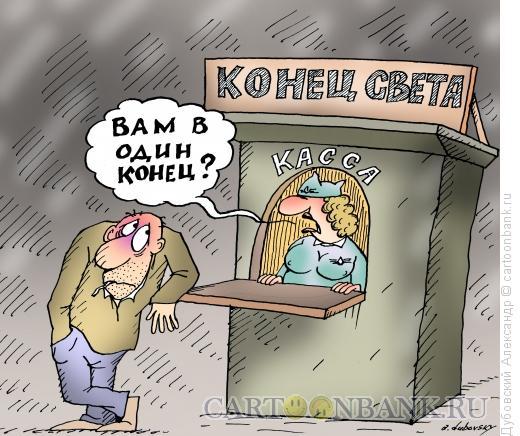 Карикатура: В один конец, Дубовский Александр