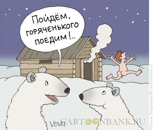 Карикатура: Горяченькое, Иванов Владимир