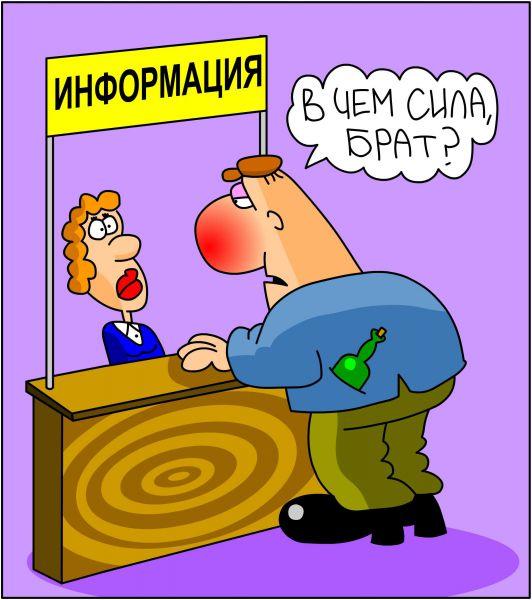 Карикатура: В чем сила, брат?, Дмитрий Бандура