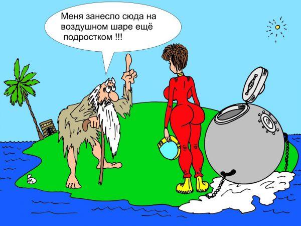 Карикатура: Долгожитель, Валерий Каненков