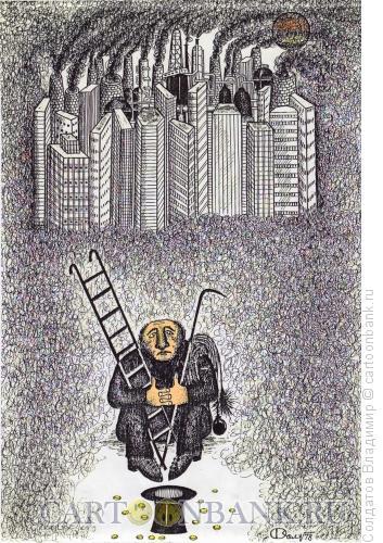 Карикатура: Нищий трубочист, Солдатов Владимир