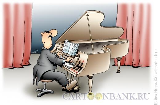 Карикатура: Виртуозное исполнение, Кийко Игорь