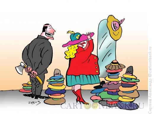 Карикатура: Новая шляпка, Сергеев Александр