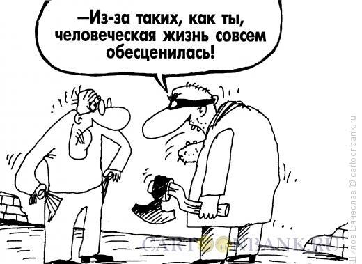Карикатура: Виноватый, Шилов Вячеслав