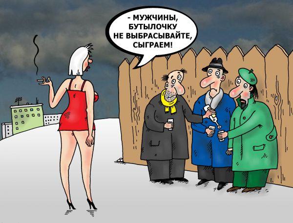 Карикатура: Бутылочка, Тарасенко Валерий