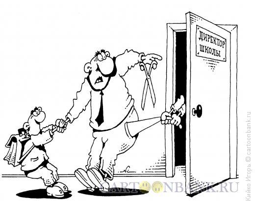 Карикатура: Школьные поборы, Кийко Игорь