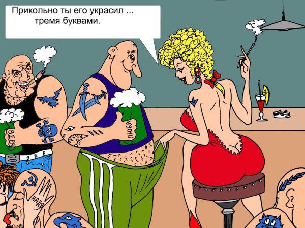 Карикатура: Три буквы, Валерий Каненков