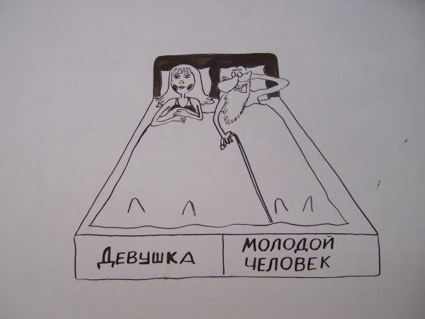 Карикатура: Дед и девушка, Петров Александр