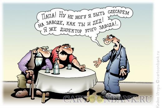 Карикатура: Династия, Кийко Игорь