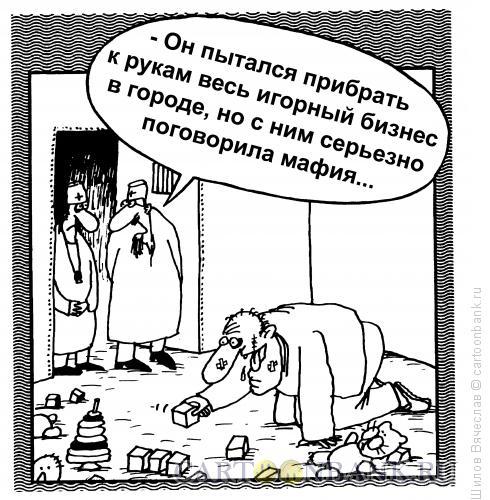 Карикатура: С мафией не шутят, Шилов Вячеслав