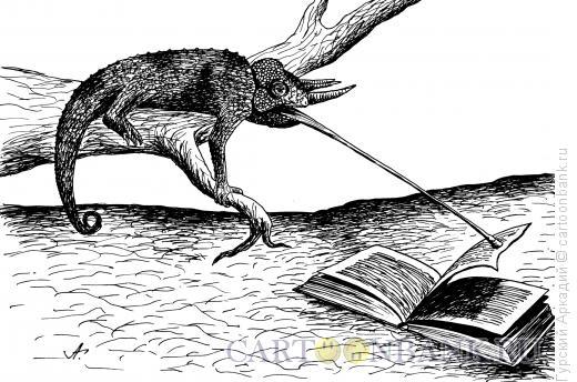 Карикатура: хамелеон и книга, Гурский Аркадий
