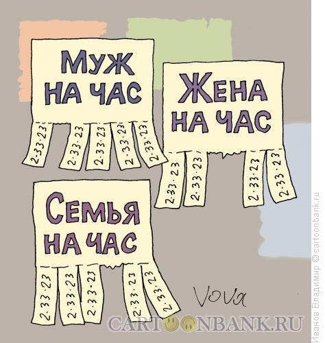 Карикатура: Семья на час, Иванов Владимир