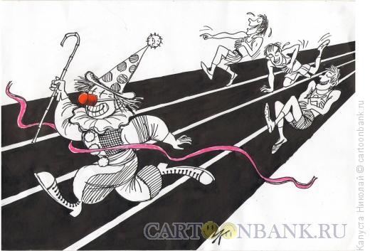 Карикатура: Клоун на финише, Капуста Николай