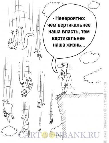Карикатура: Вертикаль, Шилов Вячеслав
