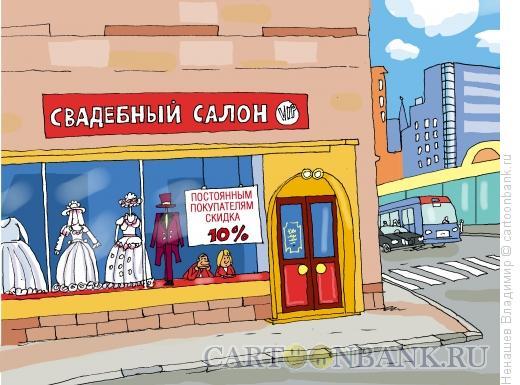Карикатура: магазин свадебных платьев, Ненашев Владимир