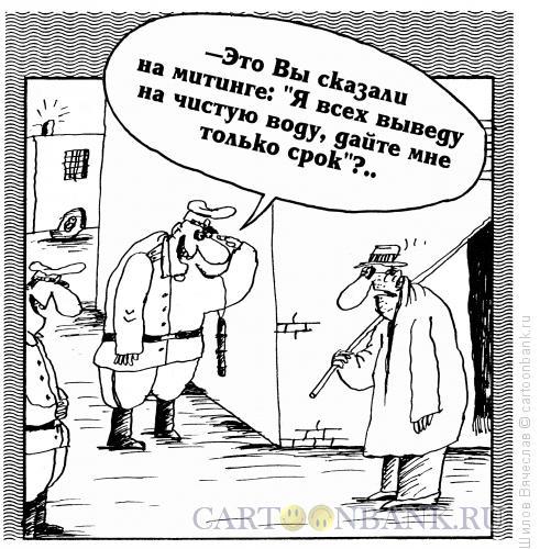 Карикатура: Обличитель, Шилов Вячеслав
