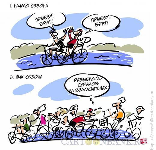 Карикатура: Велосезон, Иорш Алексей