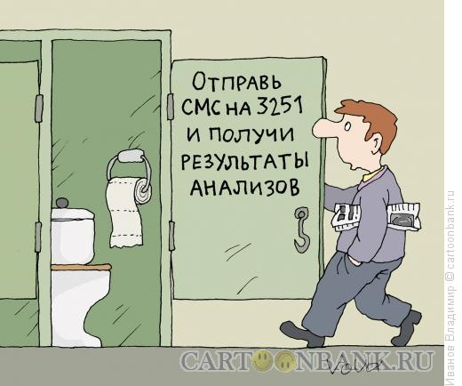 Карикатура: Анализы по смс, Иванов Владимир