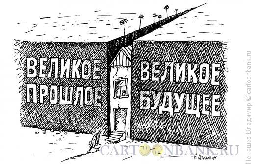 Карикатура: между прошлым и будущим, Ненашев Владимир