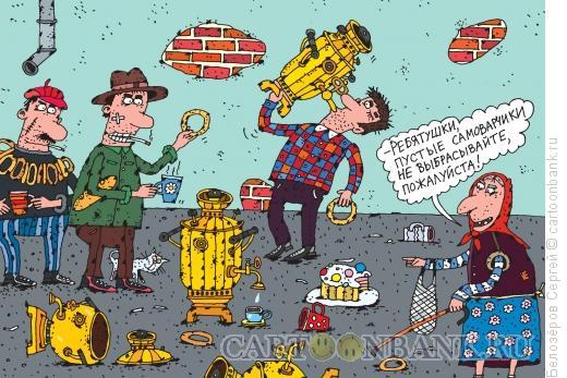 Карикатура: Пить по-русски, Белозёров Сергей