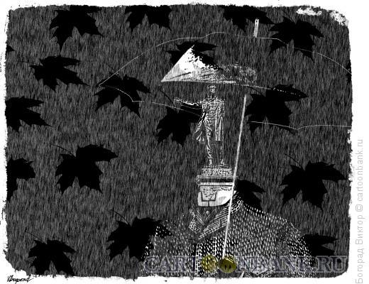 Карикатура: Осень-4, Богорад Виктор