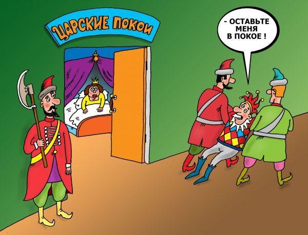 Карикатура: Царские покои, Тарасенко Валерий