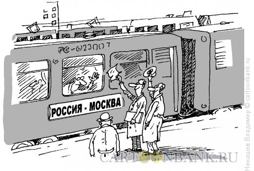 Карикатура: россия москва, Ненашев Владимир