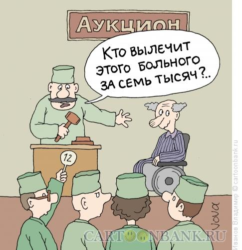 http://www.anekdot.ru/i/caricatures/normal/13/8/28/aukcion-bolnyx.jpg