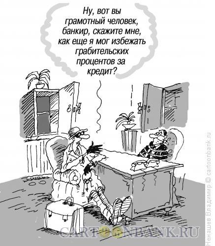 Карикатура: кредит брать, Ненашев Владимир