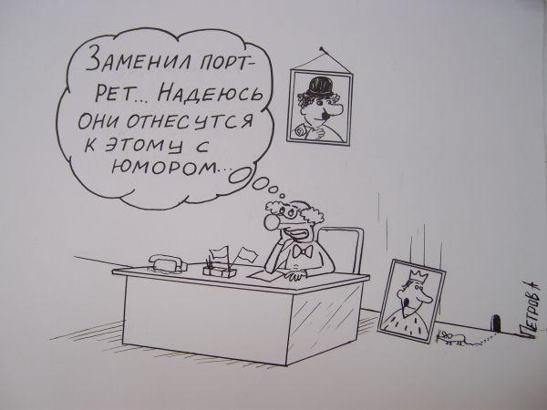 Карикатура: Клоун, Петров Александр