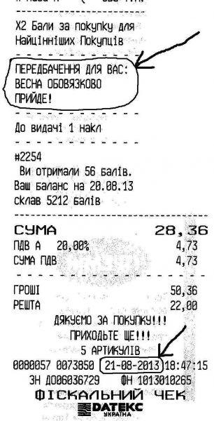 Карикатура: Крепитесь, люди - скоро лето!, vzs_ua