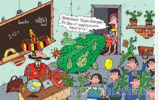 Карикатура: Школа, Белозёров Сергей