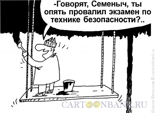 Карикатура: Черная полоса, Шилов Вячеслав