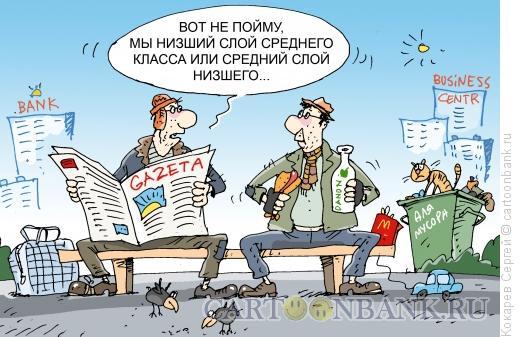 Карикатура: Средний класс, Кокарев Сергей