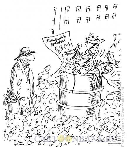 Карикатура: Хохот, Богорад Виктор