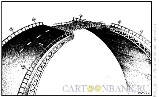 Карикатура: Мост и мостик, Бондаренко Дмитрий