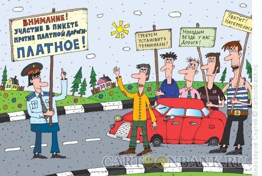 Карикатура: Протест против платных дорог, Белозёров Сергей