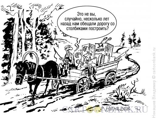 Карикатура: депутат на дороге, Ненашев Владимир