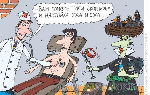 Карикатура: Медицина, Белозёров Сергей