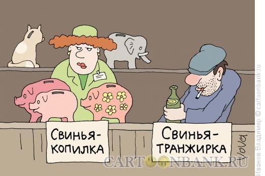 Карикатура: Свинья - транжирка, Иванов Владимир
