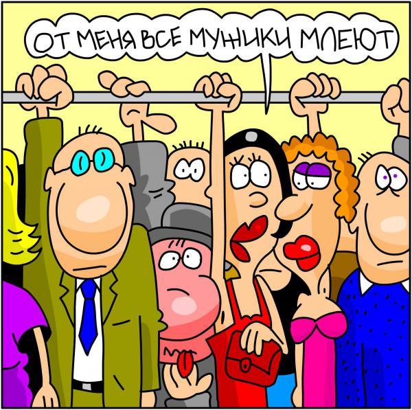 Карикатура: От меня все мужики млеют, Дмитрий Бандура