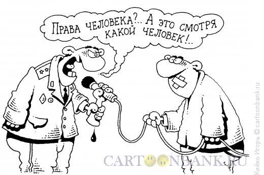 Карикатура: Надо посмотреть, Кийко Игорь
